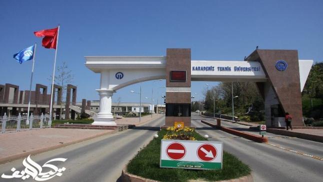 جامعة البحر الاسود التقنية في طرابزون Karadeniz Teknik Üniversitesi