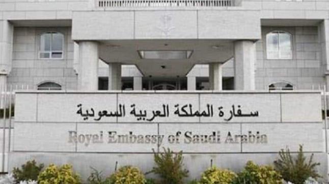 رقم السفارة والقنصلية السعودية بتركيا في انقرة واسطنبول
