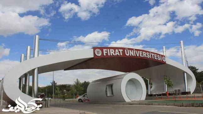 جامعة الفرات في معمورة العزيز Fırat Üniversitesi