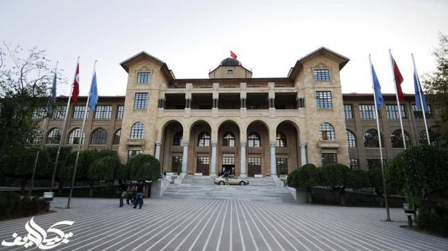 جامعة اورهان غازي في انقرة Gazi Üniversitesi