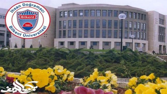 جامعة بيلكنت في انقرة Bilkent Üniversitesi