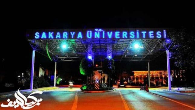 جامعة سكاريا في تركيا Sakarya Üniversitesi