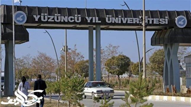جامعة يوزونجويل في مدينة فان Yüzüncü Yıl Üniversitesi